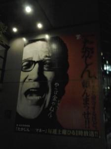 Osaka night art